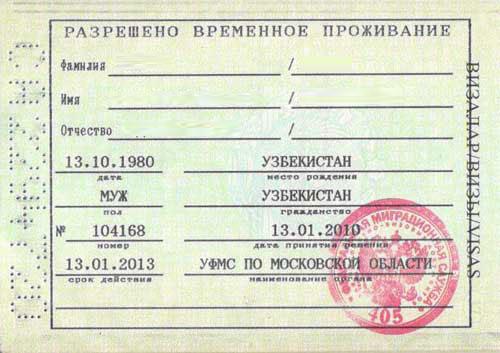 Оформление разрешения на временное проживание, помощь в получении РВП в России